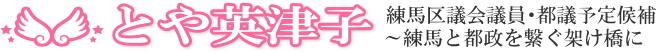 とや英津子 練馬区議会議員・都議予定候補 練馬区議として4期14年目。今年は都議選に挑戦します。
