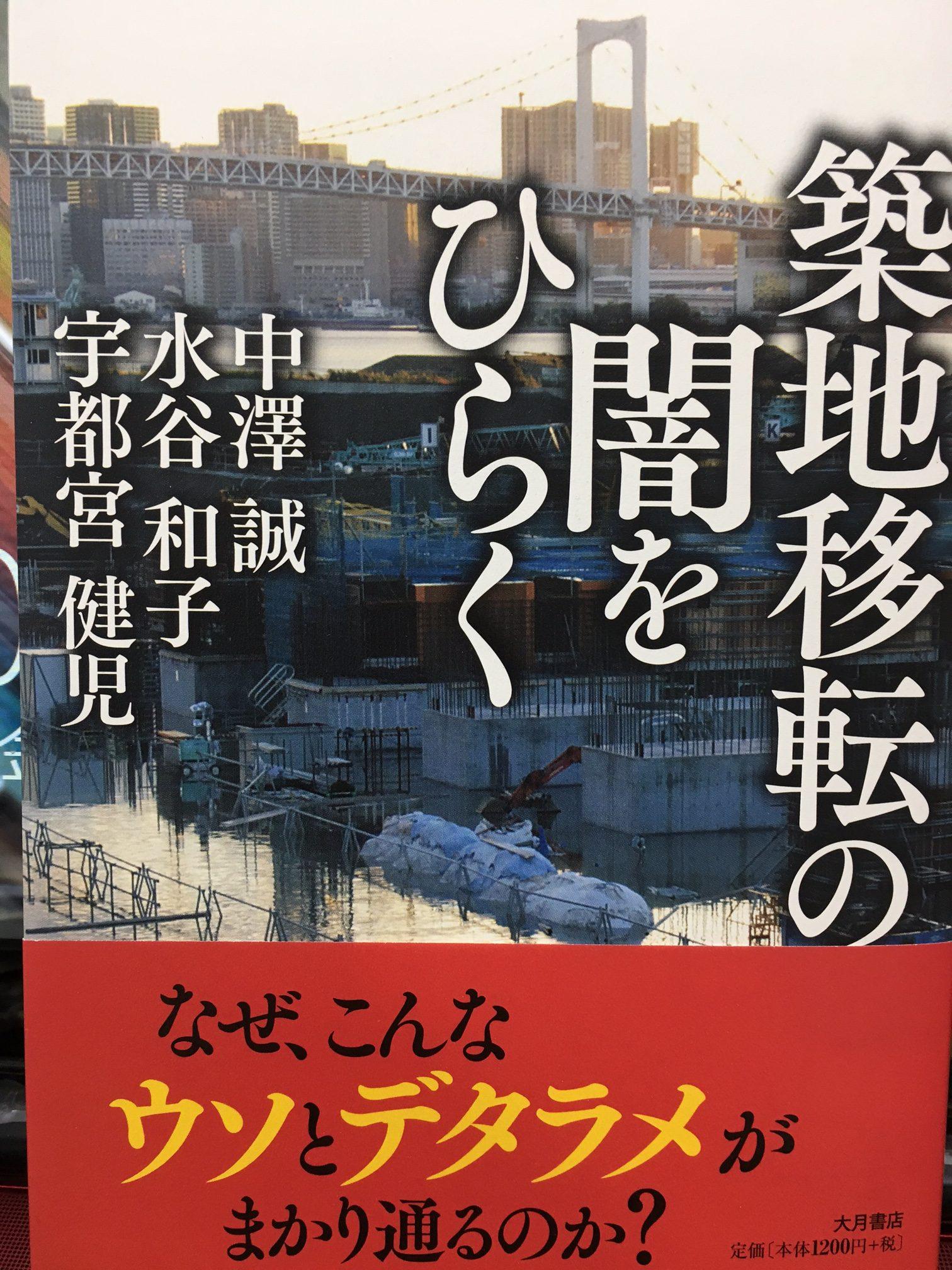 書籍「築地移転の闇をひらく」