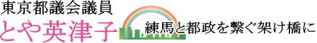 とや英津子 東京都議会議員。練馬区議として4期14年目。7/2の都議選で皆様に押しあげていただき都議となりました。
